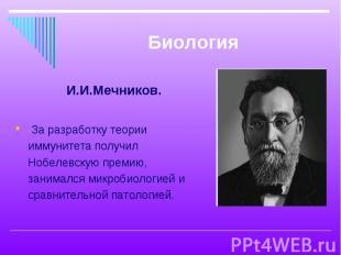 И.И.Мечников. И.И.Мечников. За разработку теории иммунитета получил Нобелевскую