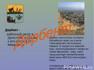 Дербент - Дербент - районный центр в Дагестане, в 121 км к юго-востоку от Махачк