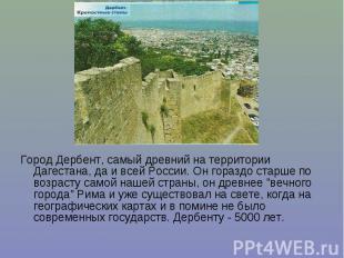 Город Дербент, самый древний на территории Дагестана, да и всей России. Он гораз
