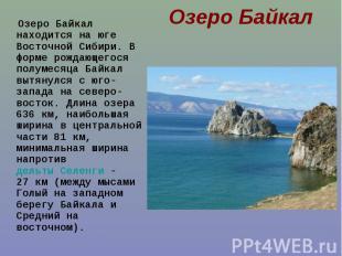 Озеро Байкал находится на юге Восточной Сибири. В форме рождающегося полумесяца