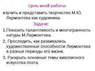 изучить и представить творчество М.Ю. Лермонтова как художника. изучить и предст
