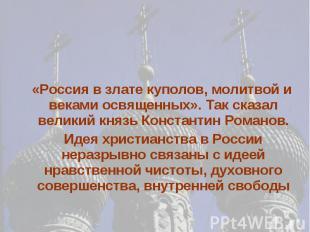 «Россия в злате куполов, молитвой и веками освященных». Так сказал великий князь