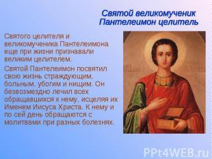 Святого целителя и великомученика Пантелеимона еще при жизни признавали великим