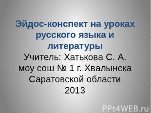 Эйдос-конспект на уроках русского языка и литературы Учитель: Хатькова С. А. моу