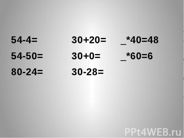 54-4= 30+20= _*40=48 54-50= 30+0= _*60=6 80-24= 30-28=