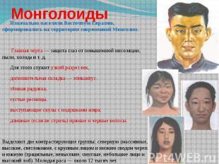 Монголоиды Изначально населяли Восточную Евразию, сформировались на территории с