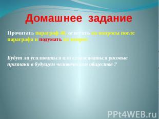 Домашнее задание Прочитать параграф 48, ответить на вопросы после параграфа и по