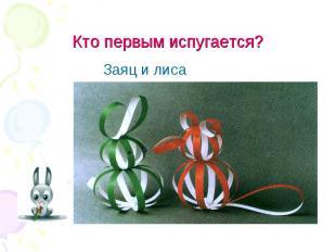 Заяц и лиса Заяц и лиса