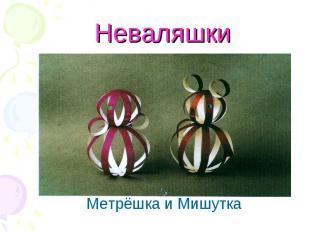 Метрёшка и Мишутка Метрёшка и Мишутка