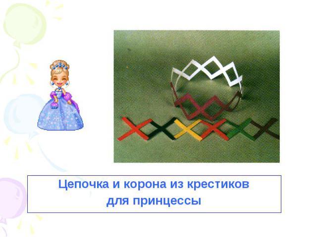 Цепочка и корона из крестиков Цепочка и корона из крестиков для принцессы