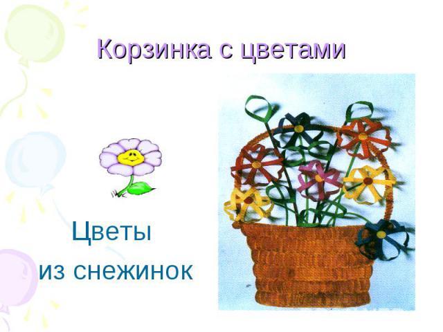 Цветы Цветы из снежинок