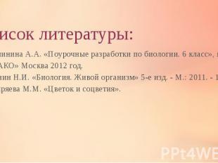 Калинина А.А. «Поурочные разработки по биологии. 6 класс», изд. «ВАКО» Москва 20