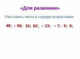 «Для разминки» Расставить числа в порядке возрастания
