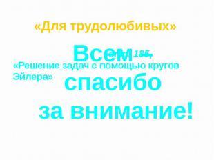 «Для трудолюбивых» Домашнее задание: стр. 185, «Решение задач с помощью кругов Э