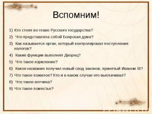 Вспомним! Кто стоял во главе Русского государства? Что представляла собой Боярск