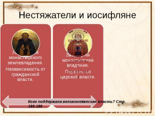 Нестяжатели и иосифляне