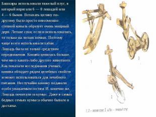 Башкиры использовали тяжелый плуг, в Башкиры использовали тяжелый плуг, в которы