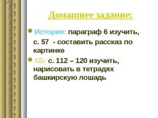 Домашнее задание: История: параграф 6 изучить, с. 57 - составить рассказ по карт