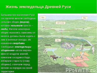 Жизнь земледельца Древней Руси Большинство населения Руси составляли жители своб