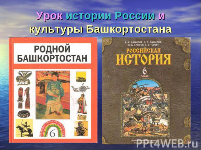 Урок истории России и культуры Башкортостана