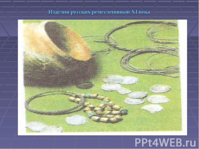 Изделия русских ремесленников XI века