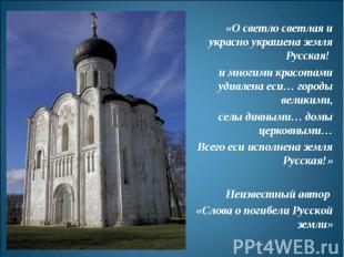 «О светло светлая и украсно украшена земля Русская! «О светло светлая и украсно