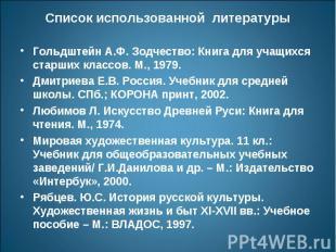 Гольдштейн А.Ф. Зодчество: Книга для учащихся старших классов. М., 1979. Гольдшт