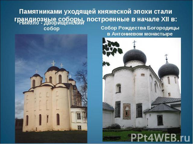 Николо - Дворищенский собор Николо - Дворищенский собор