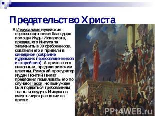 Предательство Христа В Иерусалиме иудейские первосвященники благодаря помощи Иуд
