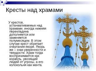 Кресты над храмами У крестов, устанавливаемых над храмами, иногда нижняя перекла
