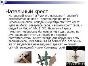 """Нательный крест Нательный крест (на Руси его называют """"тельник"""") возлагается на"""