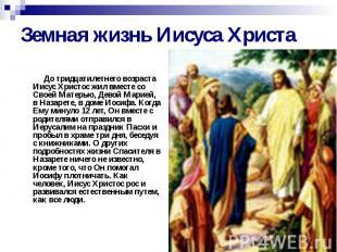 Земная жизнь Иисуса Христа До тридцатилетнего возраста Иисус Христос жил вместе