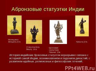 История индийских бронзовых статуэток неразрывно связана с историей самой Индии,