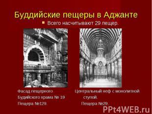 Всего насчитывают 29 пещер. Фасад пещерного Центральный неф с монолитной Будийск