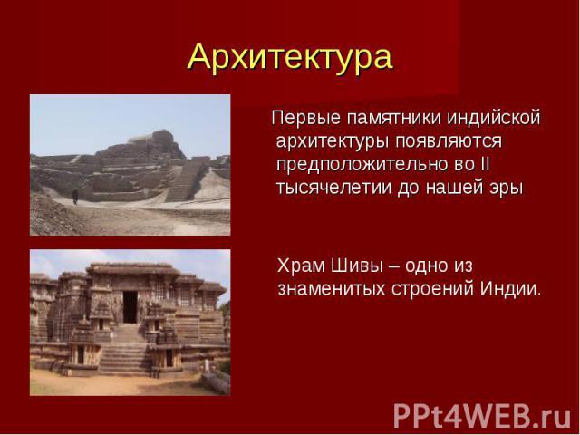 Первые памятники индийской архитектуры появляются предположительно во II тысячелетии до нашей эры Первые памятники индийской архитектуры появляются предположительно во II тысячелетии до нашей эры