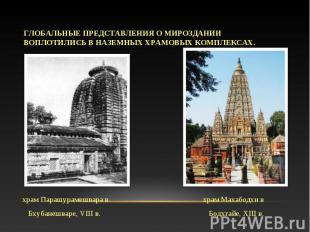 храм Парашурамешвара в храм Махабодхи в Бхубанешваре, VIIIв. Бодхгайе, XII