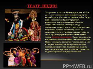 Театральное искусство Индии зародилось в 1-2 вв. до н.э. и его создание приписыв