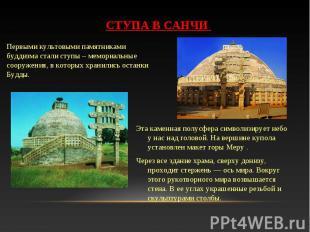 Эта каменная полусфера символизирует небо у нас над головой. На вершине купола у