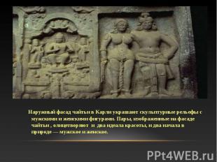 Наружный фасад чайтьи в Карли украшают скульптурные рельефы с мужскими и женским