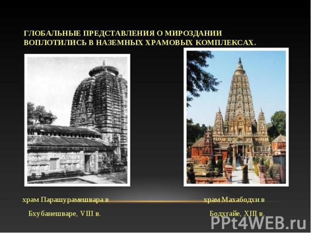 храм Парашурамешвара в храм Махабодхи в Бхубанешваре, VIIIв. Бодхгайе, XIIIв.