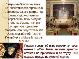 В период «Золотого» века начинается новая страница в истории русского театра, гд