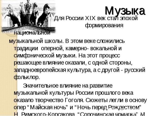 Для России XIX век стал эпохой формирования национальной Для России XIX век стал эпохой формирования национальной музыкальной школы. В этом веке сложились традиции оперной, камерно- вокальной и симфонической музыки. На этот процесс решающее влияние …