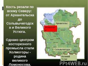 Кость резали по всему Северу: Кость резали по всему Северу: от Архангельска до С