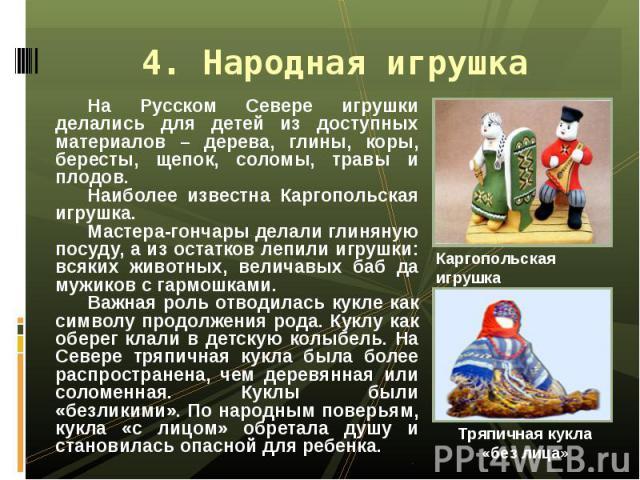 На Русском Севере игрушки делались для детей из доступных материалов – дерева, глины, коры, бересты, щепок, соломы, травы и плодов. На Русском Севере игрушки делались для детей из доступных материалов – дерева, глины, коры, бересты, щепок, соломы, т…