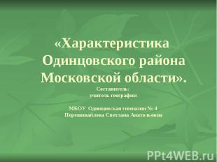 «Характеристика Одинцовского района Московской области». Составитель: учитель ге