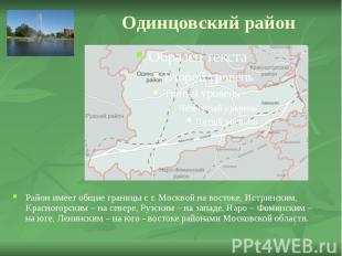 Одинцовский район Район имеет общие границы с г. Москвой на востоке, Истринским,
