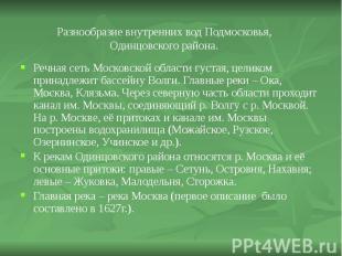 Речная сеть Московской области густая, целиком принадлежит бассейну Волги. Главн