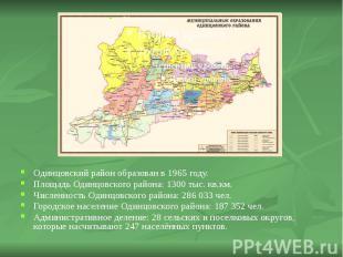 Одинцовский район образован в 1965 году. Одинцовский район образован в 1965 году