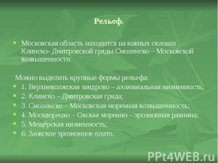 Рельеф. Московская область находится на южных склонах Клинско- Дмитровской гряды