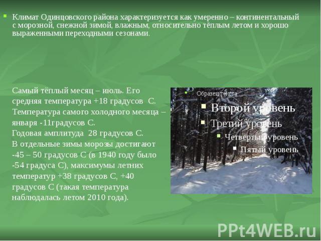 Климат Одинцовского района характеризуется как умеренно – континентальный с морозной, снежной зимой, влажным, относительно тёплым летом и хорошо выраженными переходными сезонами. Климат Одинцовского района характеризуется как умеренно – континенталь…
